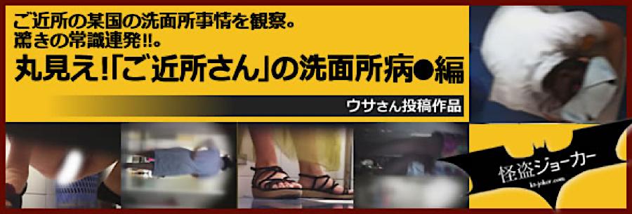 おまんこ丸見え:丸見え!「ご近所さん」の洗面所病●編:パイパンオマンコ