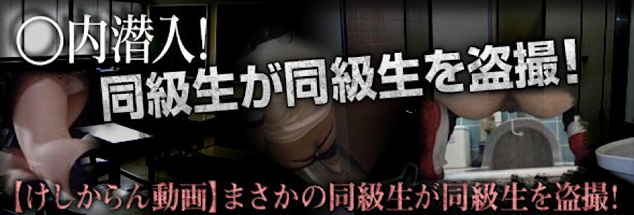 おまんこ丸見え:◯内潜入!同級生が同級生を盗SATU!:パイパンオマンコ
