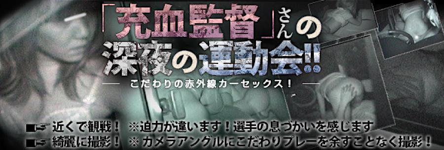 おまんこ丸見え:「充血監督」さんの深夜の運動会!!:オマンコ丸見え