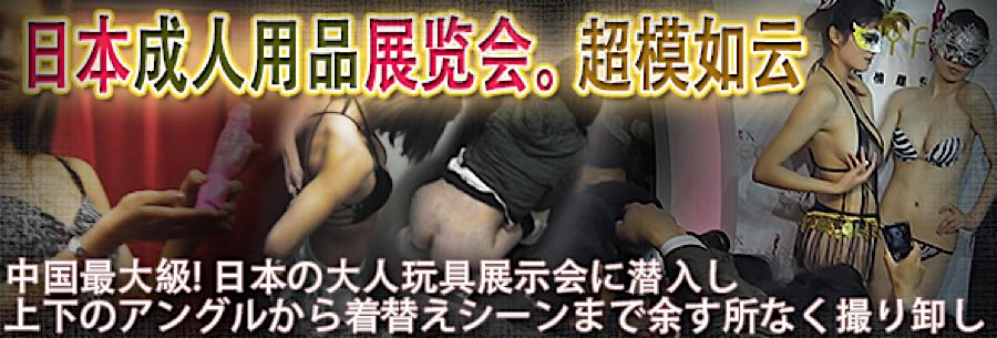 おまんこ丸見え:日本成人用品展览会。超模如云:まんこ無修正
