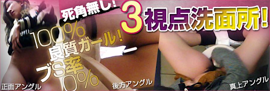 おまんこ丸見え:3視点洗面所:パイパンマンコ