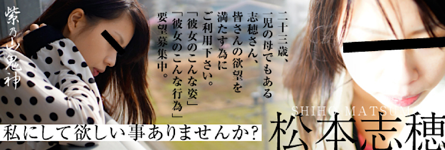 おまんこ丸見え:私にして欲しい事ありませんか?「松本志穂」:マンコ無毛