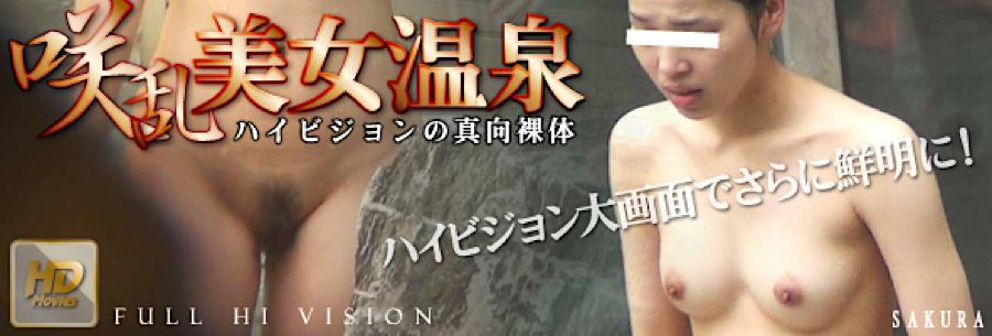おまんこ丸見え:咲乱美女温泉-覗かれた露天風呂の真向裸体-ハイビジョン:パイパンマンコ