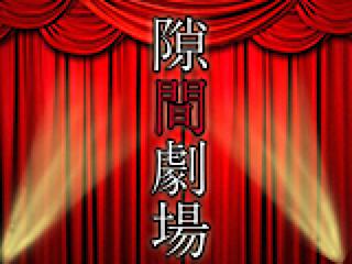 おまんこ丸見え:隙間劇場:マンコ