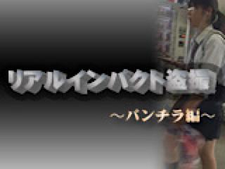 おまんこ丸見え:リアルインパクト盗SATU〜パンチラ編〜:無修正マンコ