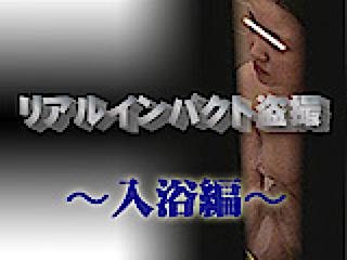 おまんこ丸見え:リアルインパクト盗SATU〜入浴編〜:オマンコ丸見え