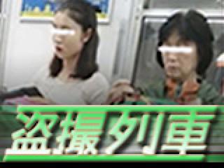 おまんこ丸見え:盗SATU列車:無修正オマンコ