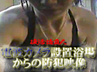 おまんこ丸見え:電波カメラ設置浴場からの防HAN映像:おまんこ無修正