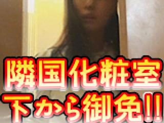 おまんこ丸見え:隣国化粧室下から御免!!:マンコ