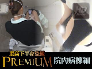 おまんこ丸見え:至高下半身盗SATU-PREMIUM-【院内病棟編】:オマンコ