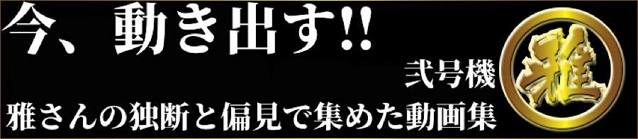 おまんこ丸見え:今、動き出す‼弐号機‼ 雅さんの独断と偏見で集めた動画集:おまんこ無修正