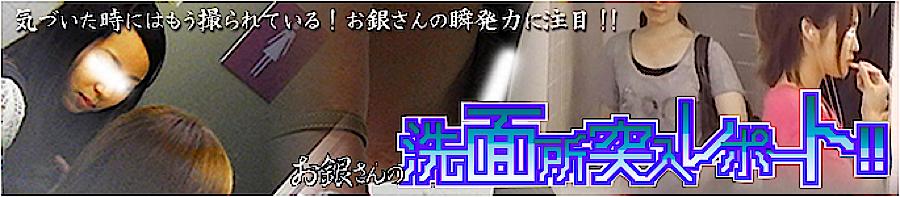 おまんこ丸見え:洗面所突入レポート!:マンコ無毛