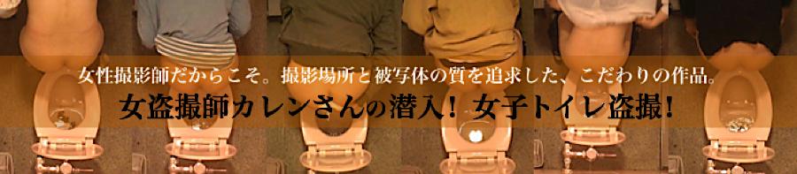おまんこ丸見え:女盗撮師カレンさんの 潜入!女子トイレ盗撮:オマンコ