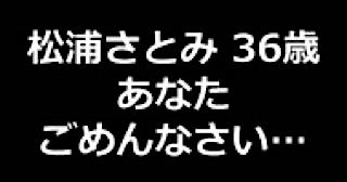 おまんこ丸見え:★松浦さとみ 36歳 あなたごめんなさい…淫ら妻の日帰り情事。:マンコ無毛