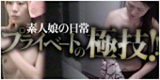 おまんこ丸見え:プライベートの極技!!:マンコ