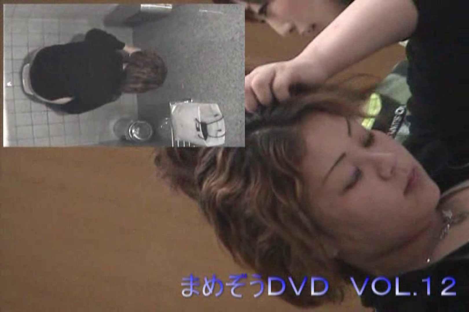 まめぞうDVD完全版VOL.12 ギャル  55連発 16