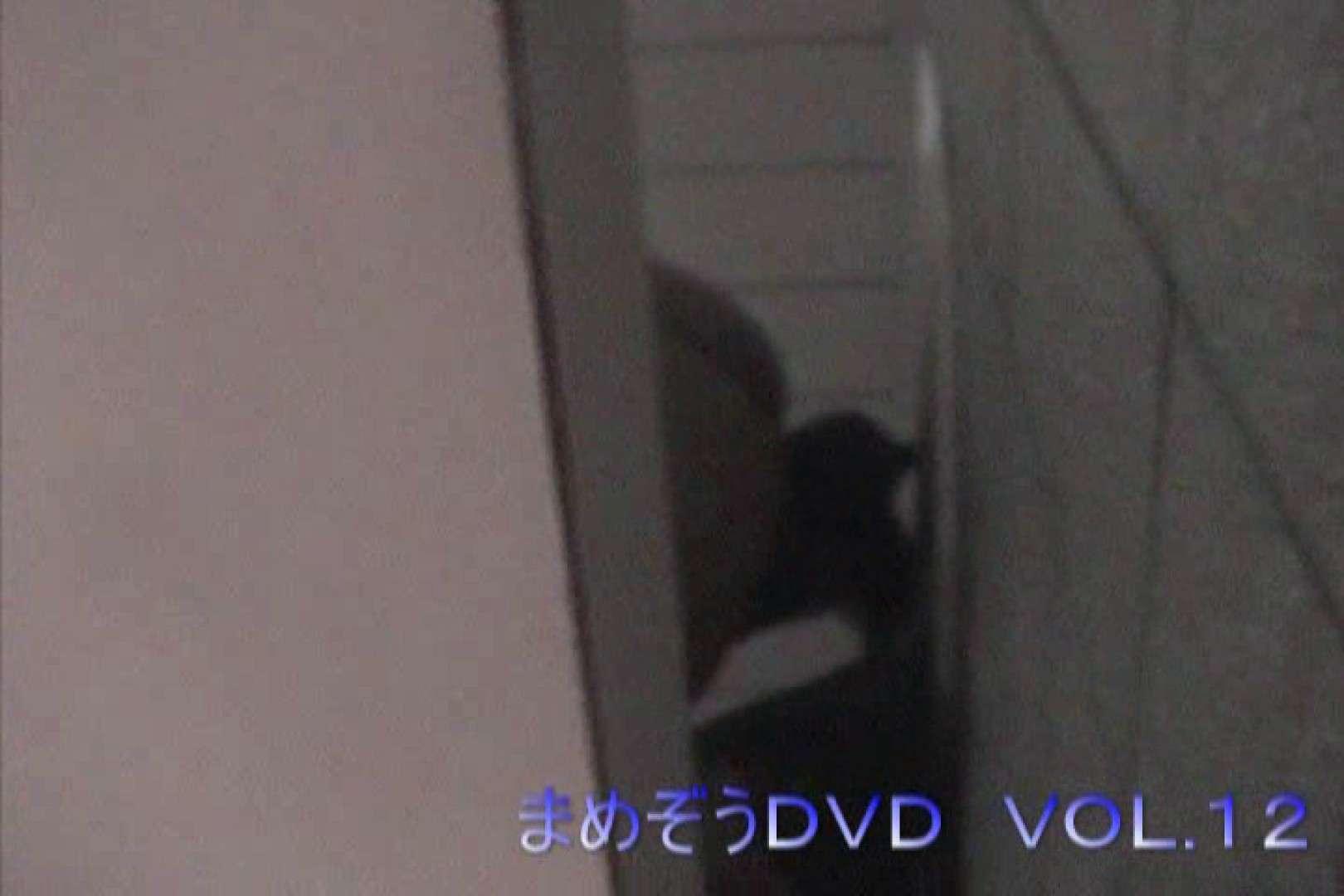 まめぞうDVD完全版VOL.12 ギャル  55連発 26