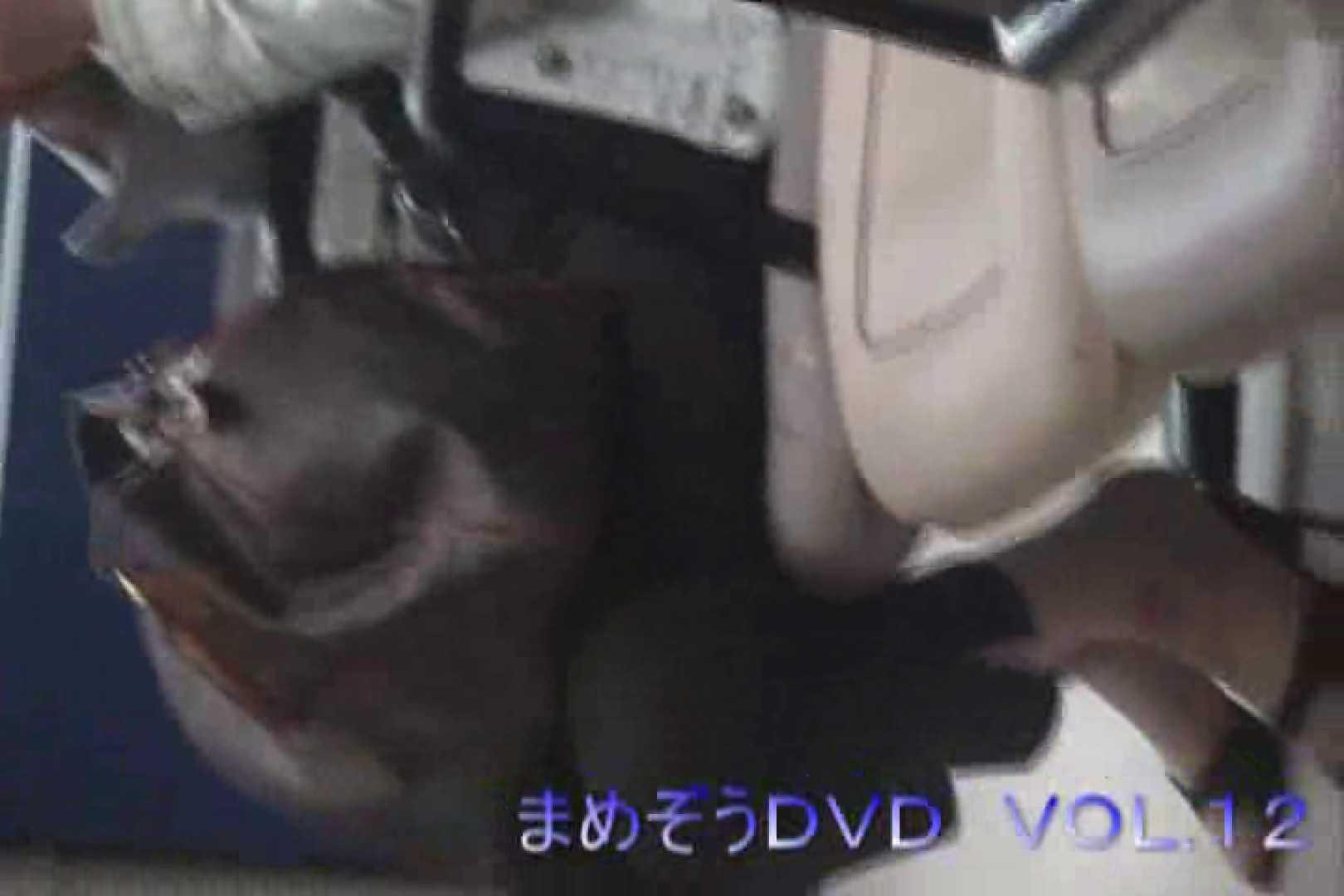 まめぞうDVD完全版VOL.12 ギャル  55連発 32