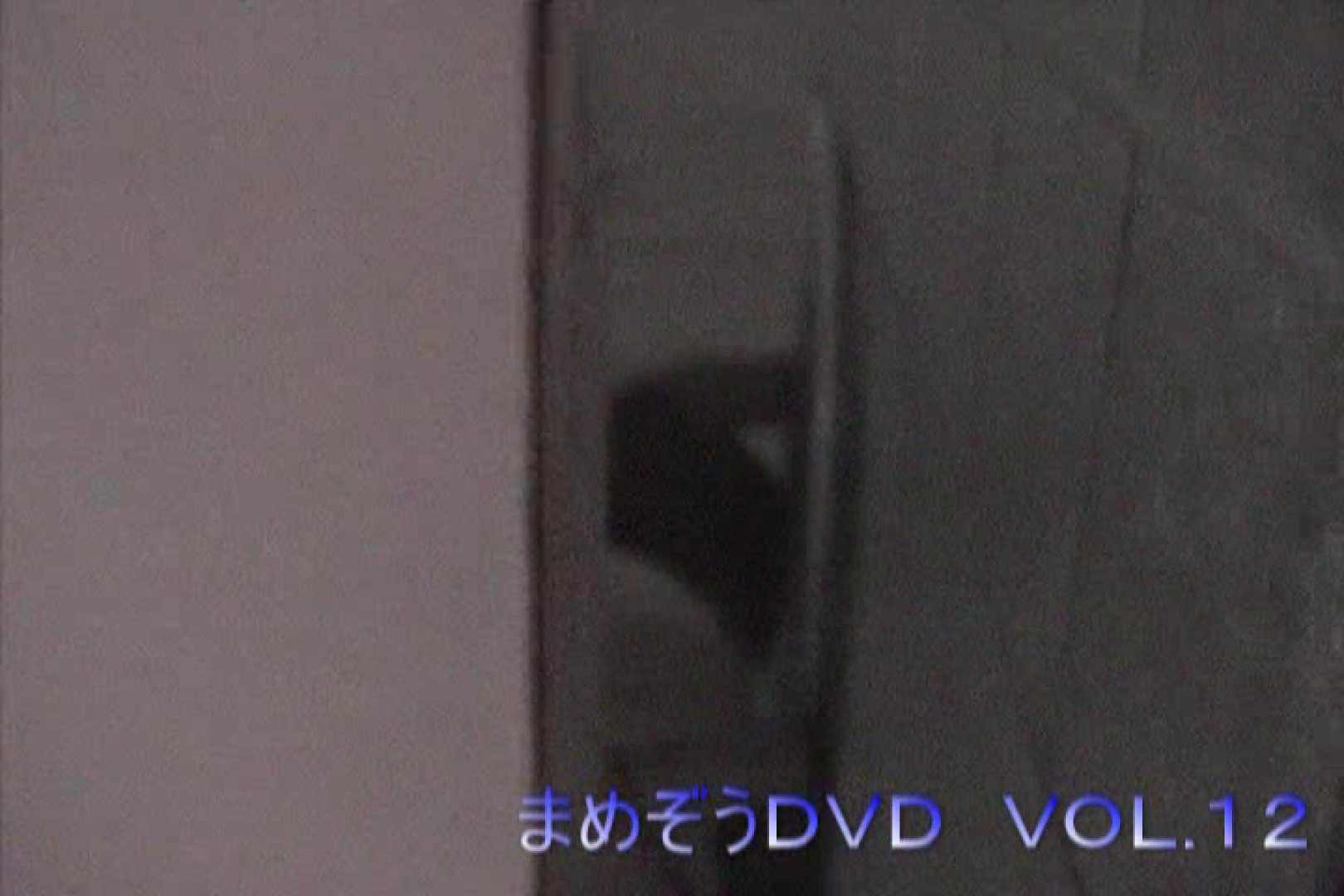 まめぞうDVD完全版VOL.12 ギャル | エッチすぎるOL達  55連発 37