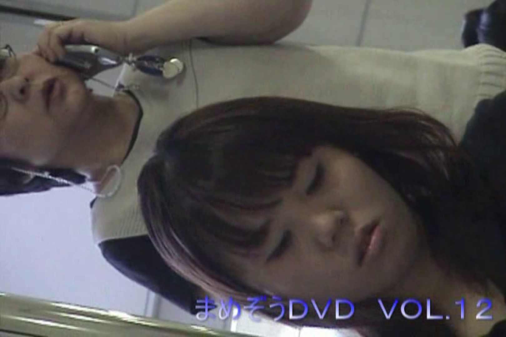まめぞうDVD完全版VOL.12 ギャル  55連発 40