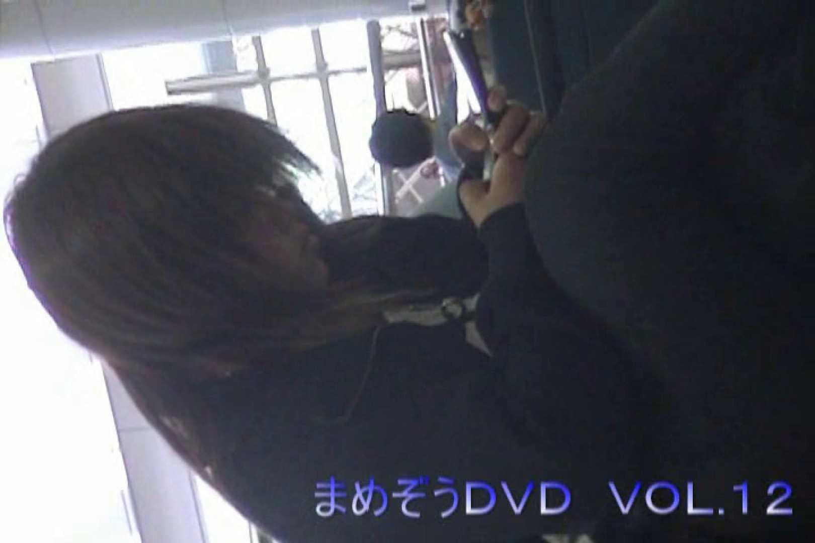 まめぞうDVD完全版VOL.12 ギャル  55連発 54