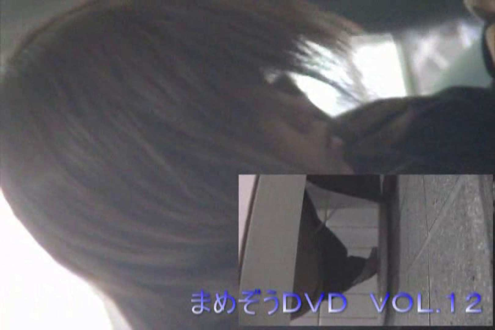 まめぞうDVD完全版VOL.12 ギャル | エッチすぎるOL達  55連発 55