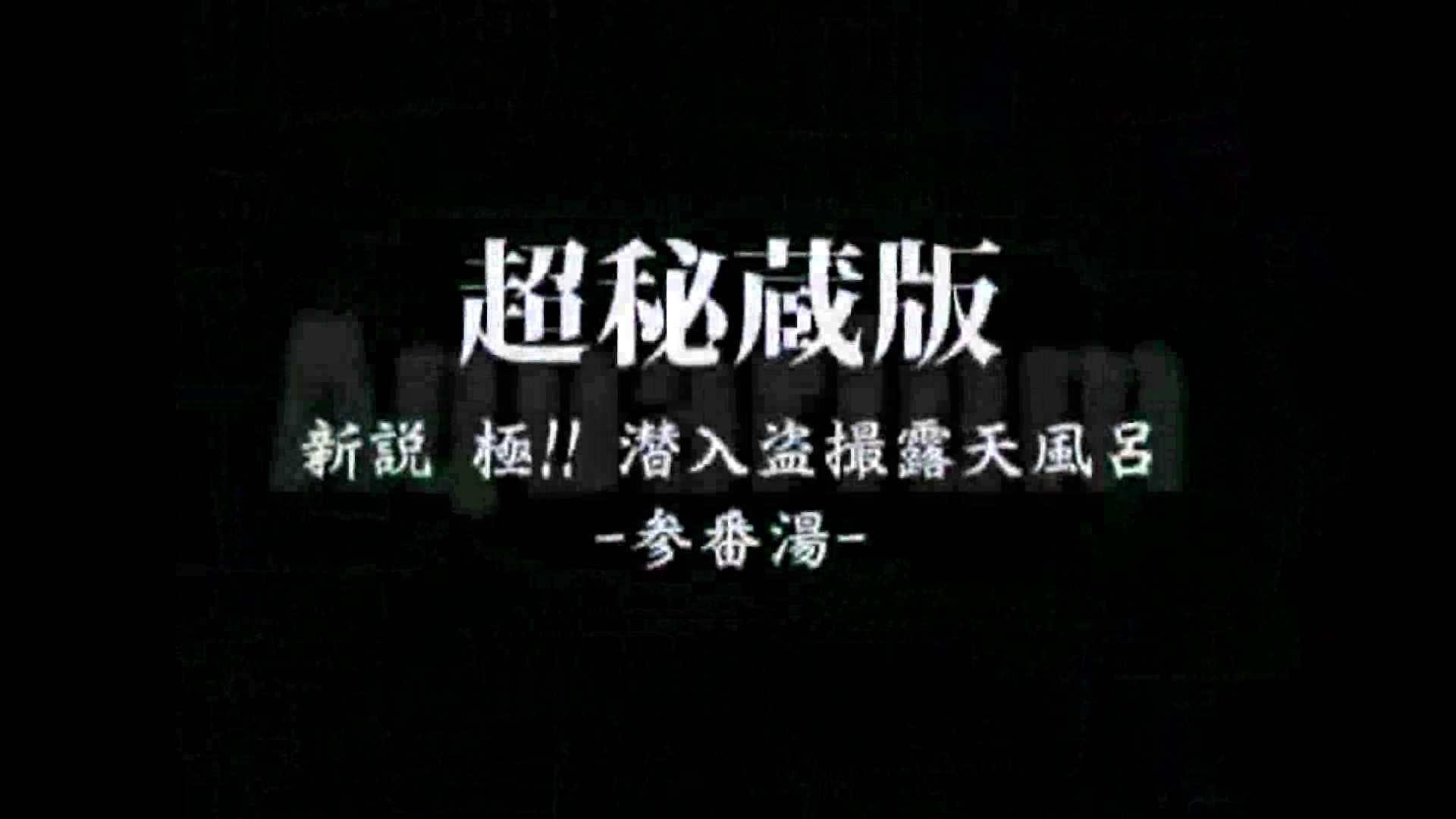 Aquaな露天風呂Vol.867潜入盗撮露天風呂参判湯 其の二 0 | 0  76連発 19