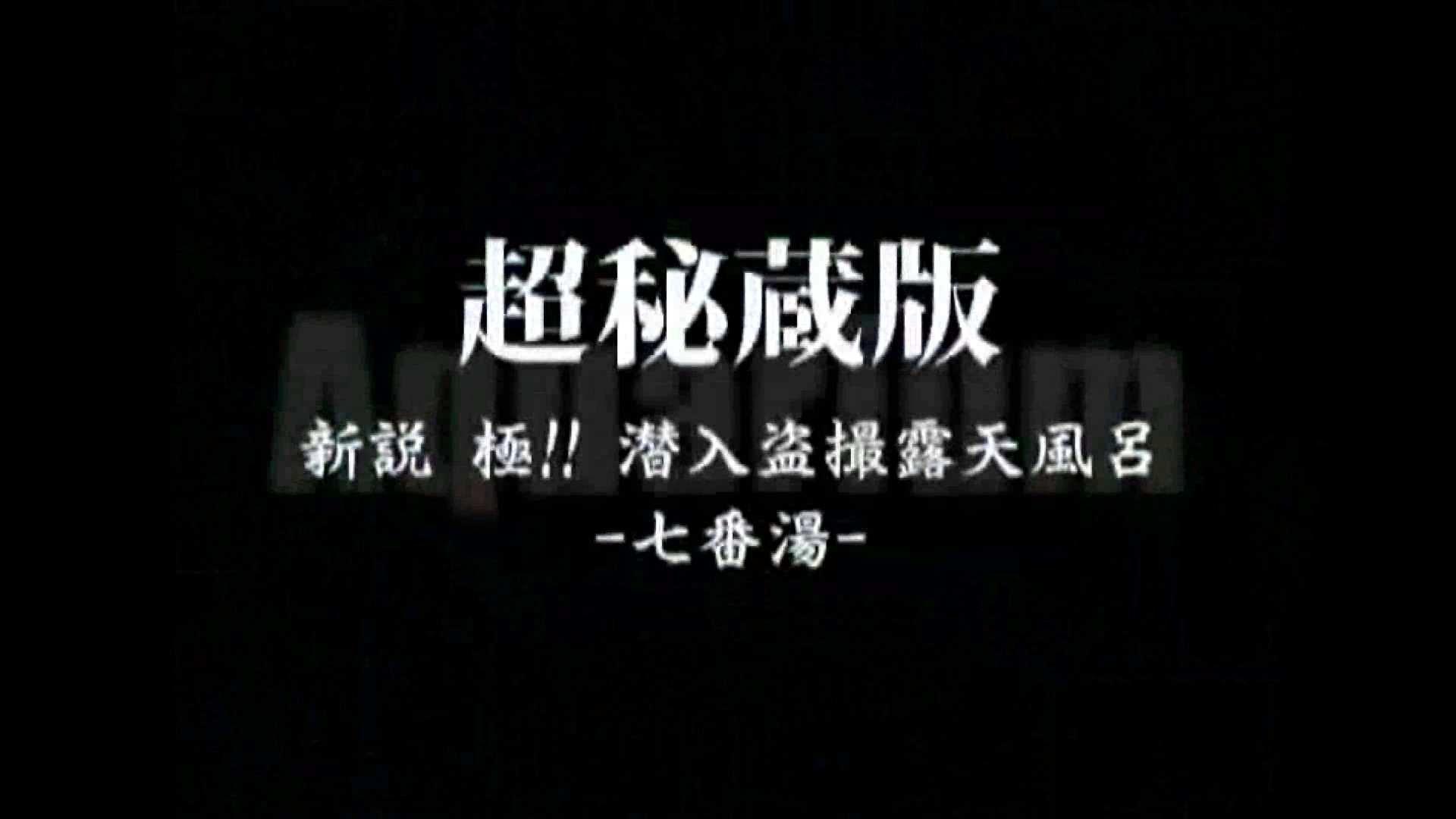 Aquaな露天風呂Vol.871潜入盗撮露天風呂七判湯 其の一 0 | 0  34連発 1