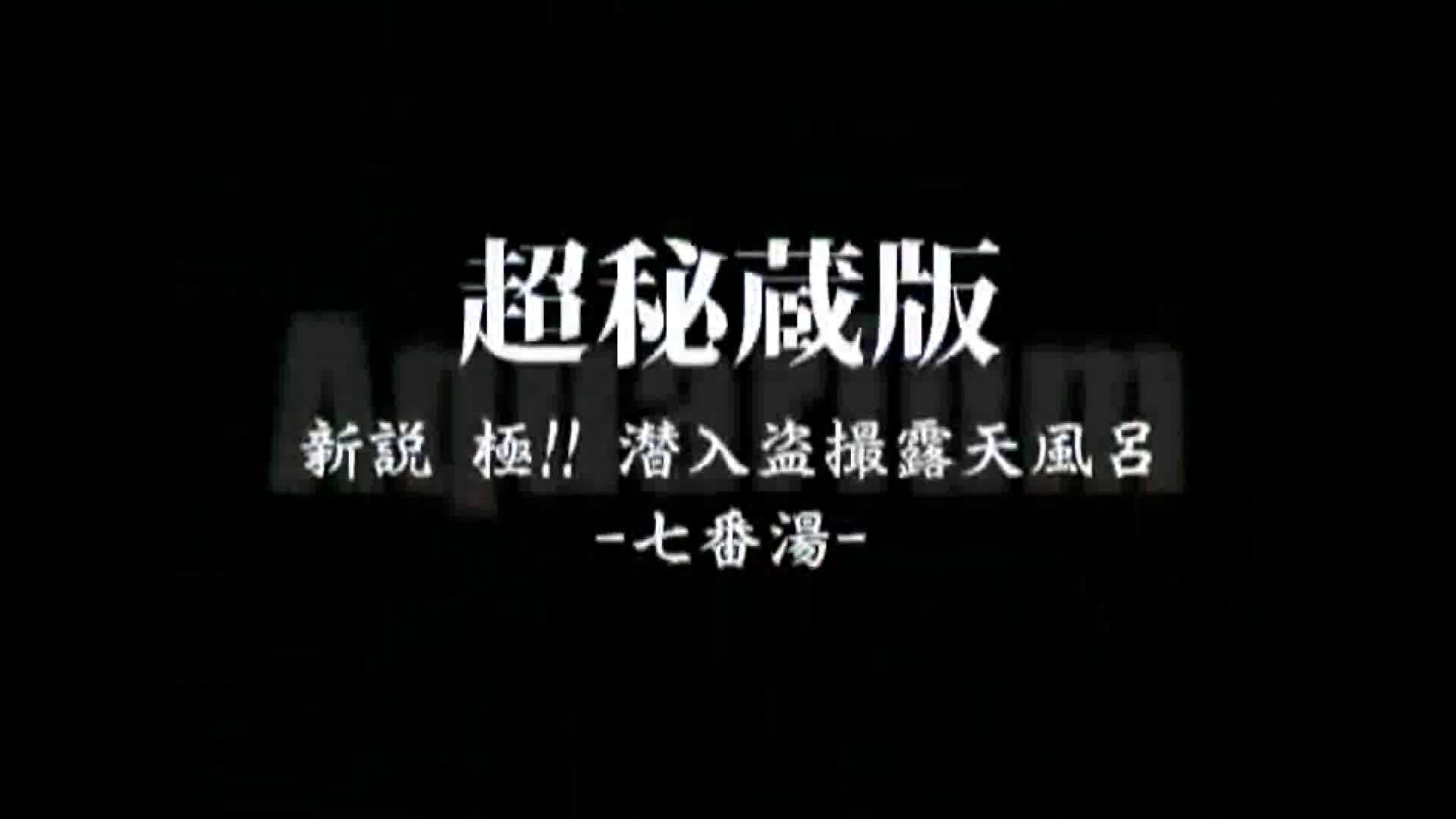 Aquaな露天風呂Vol.871潜入盗撮露天風呂七判湯 其の五 0 | 0  61連発 1