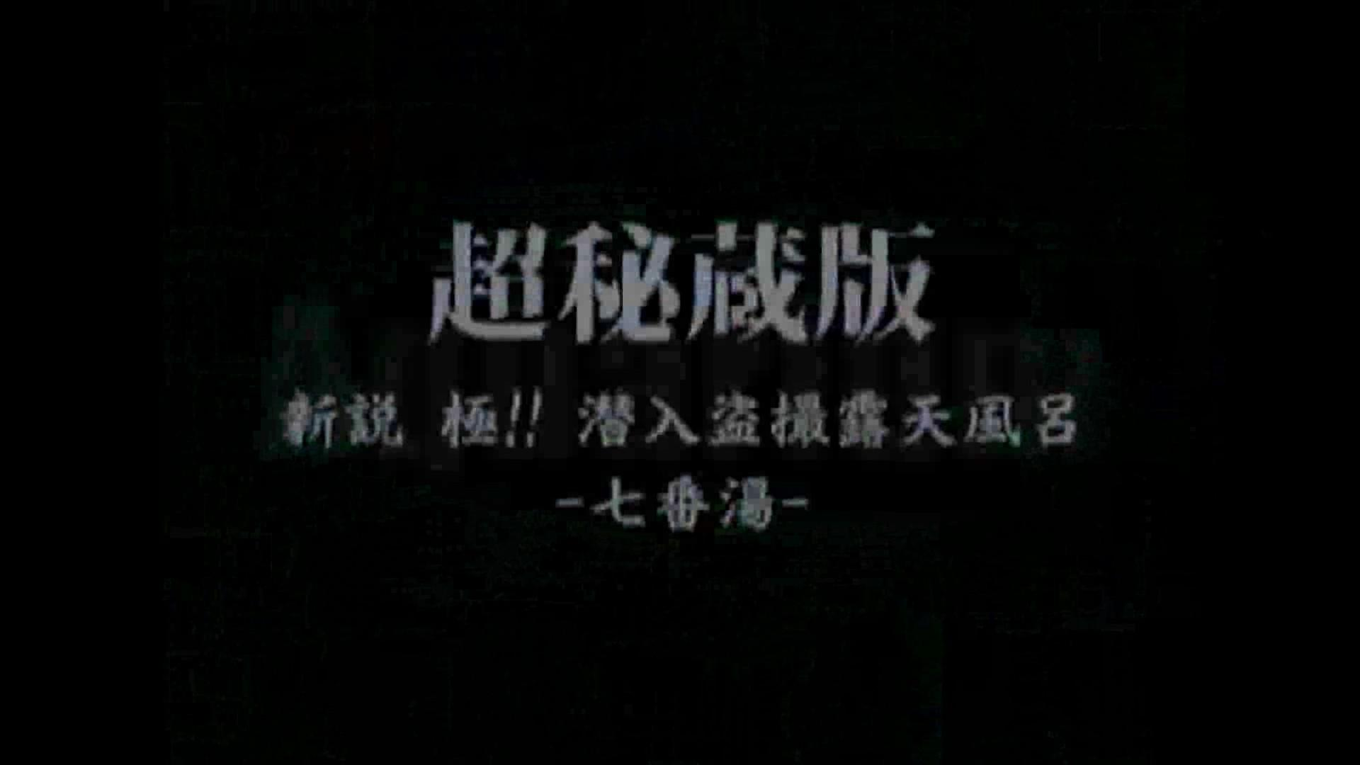 Aquaな露天風呂Vol.871潜入盗撮露天風呂七判湯 其の七 0  42連発 2