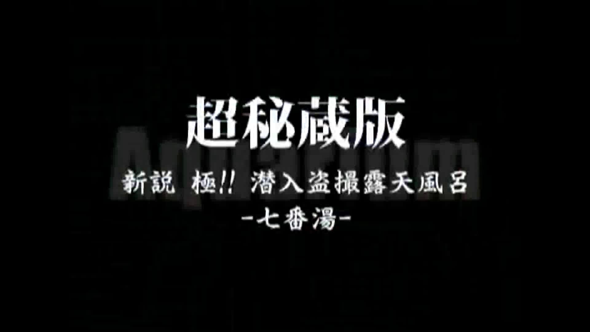 Aquaな露天風呂Vol.871潜入盗撮露天風呂七判湯 其の八 0  79連発 2