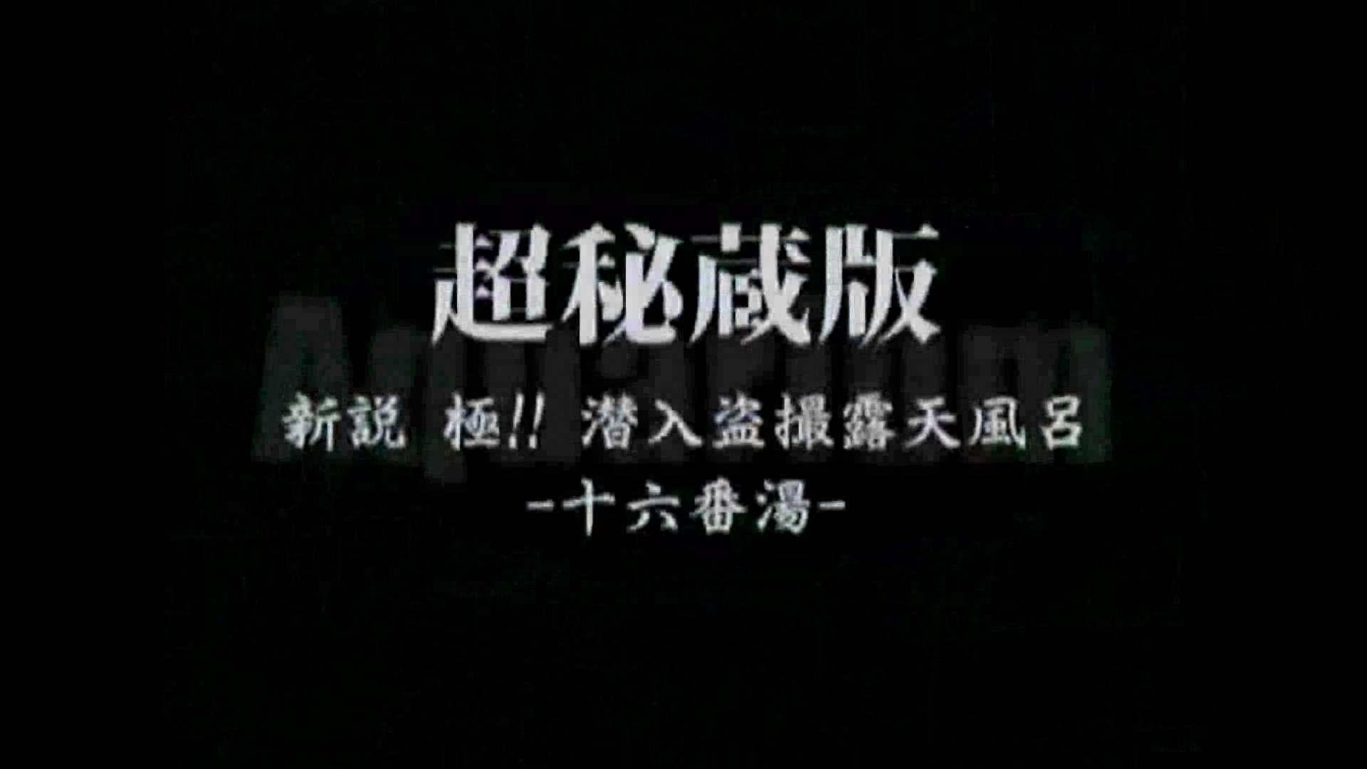 Aquaな露天風呂Vol.880潜入盗撮露天風呂十六判湯 其の九 0  57連発 4