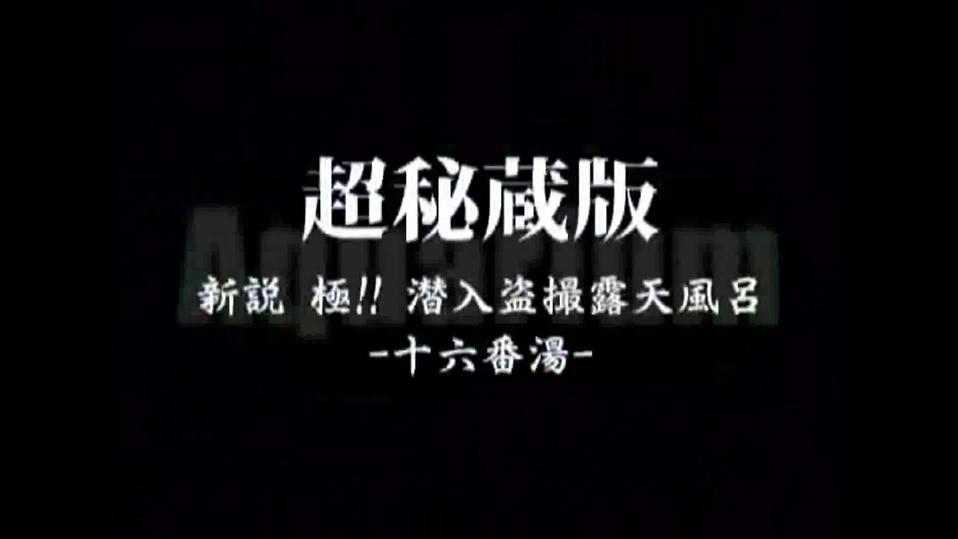 Aquaな露天風呂Vol.880潜入盗撮露天風呂十六判湯 其の九 0 | 0  57連発 5