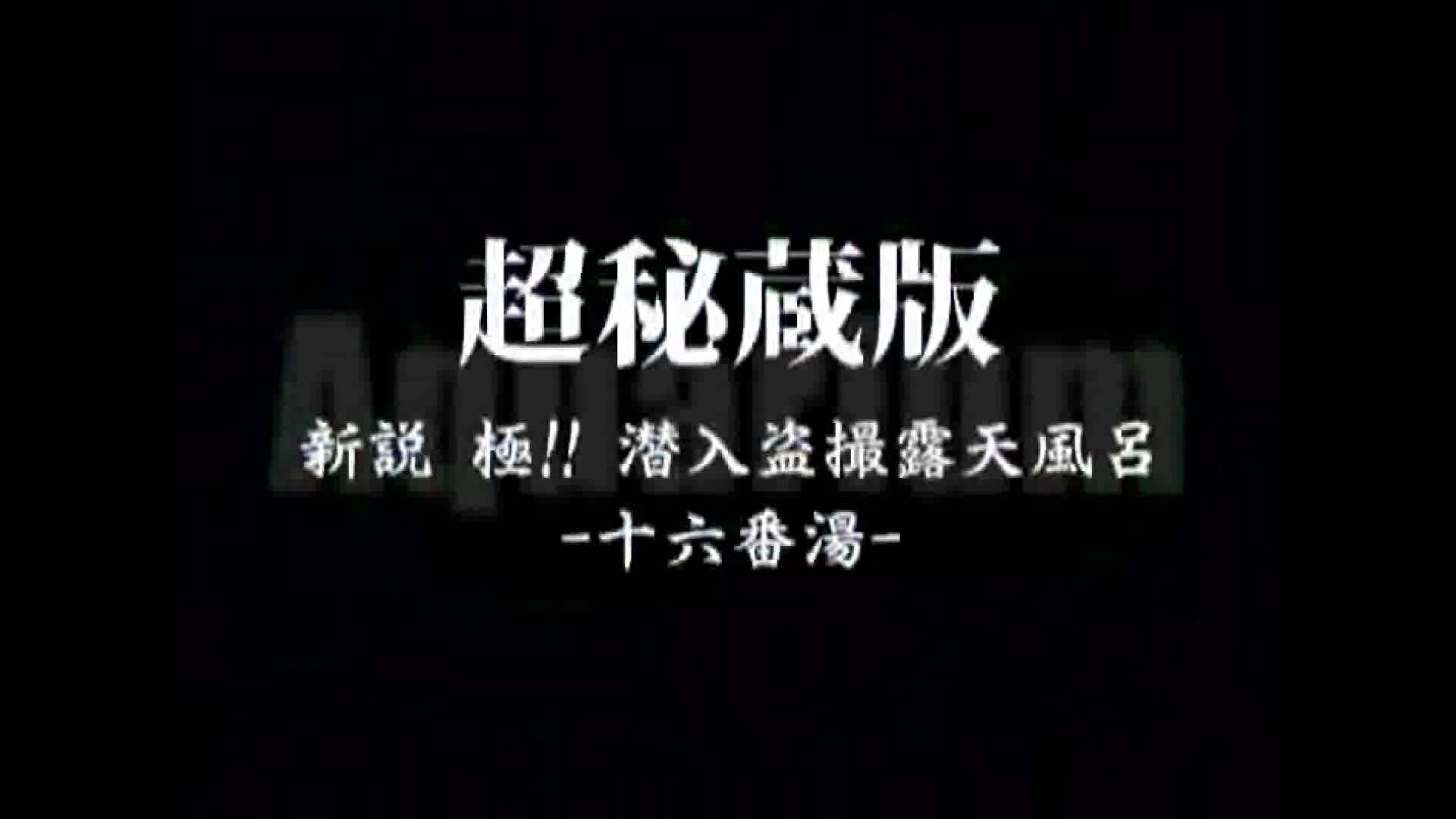 Aquaな露天風呂Vol.880潜入盗撮露天風呂十六判湯 其の九 0  57連発 12