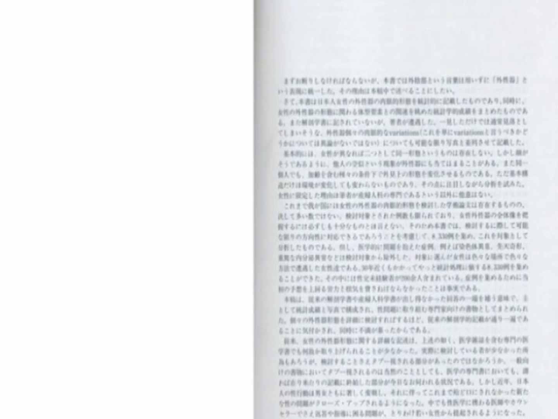 日本女性の外性器① 0 | 0  102連発 1