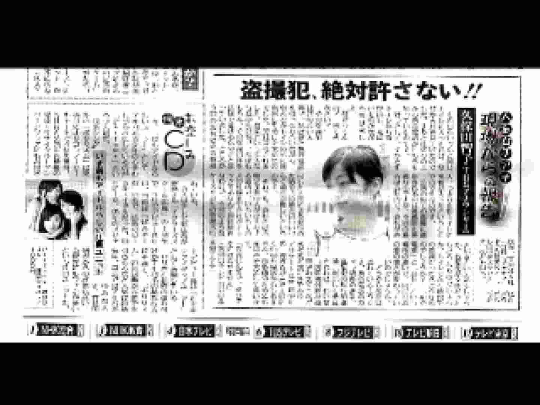 TV局女子アナ盗撮T容疑者投稿 0 | 0  40連発 1