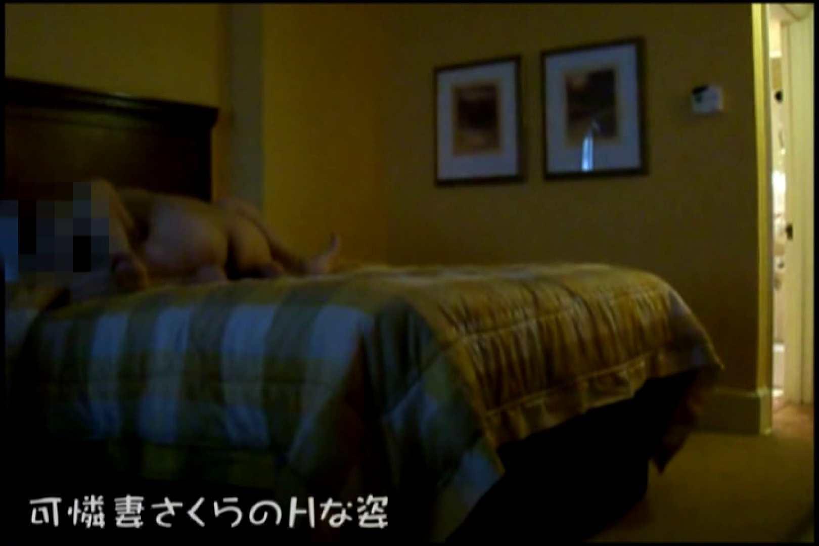 可憐妻さくらのHな姿vol.9後編 セックス | エッチすぎるOL達  105連発 57