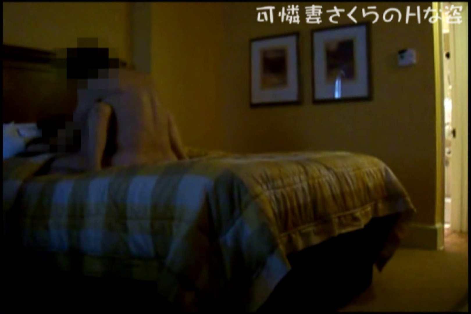 可憐妻さくらのHな姿vol.9後編 セックス | エッチすぎるOL達  105連発 83