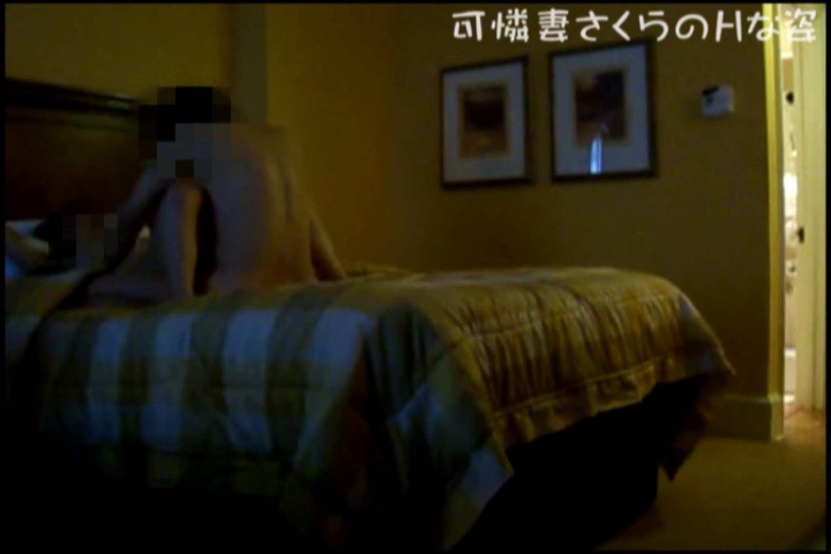 可憐妻さくらのHな姿vol.9後編 セックス | エッチすぎるOL達  105連発 99
