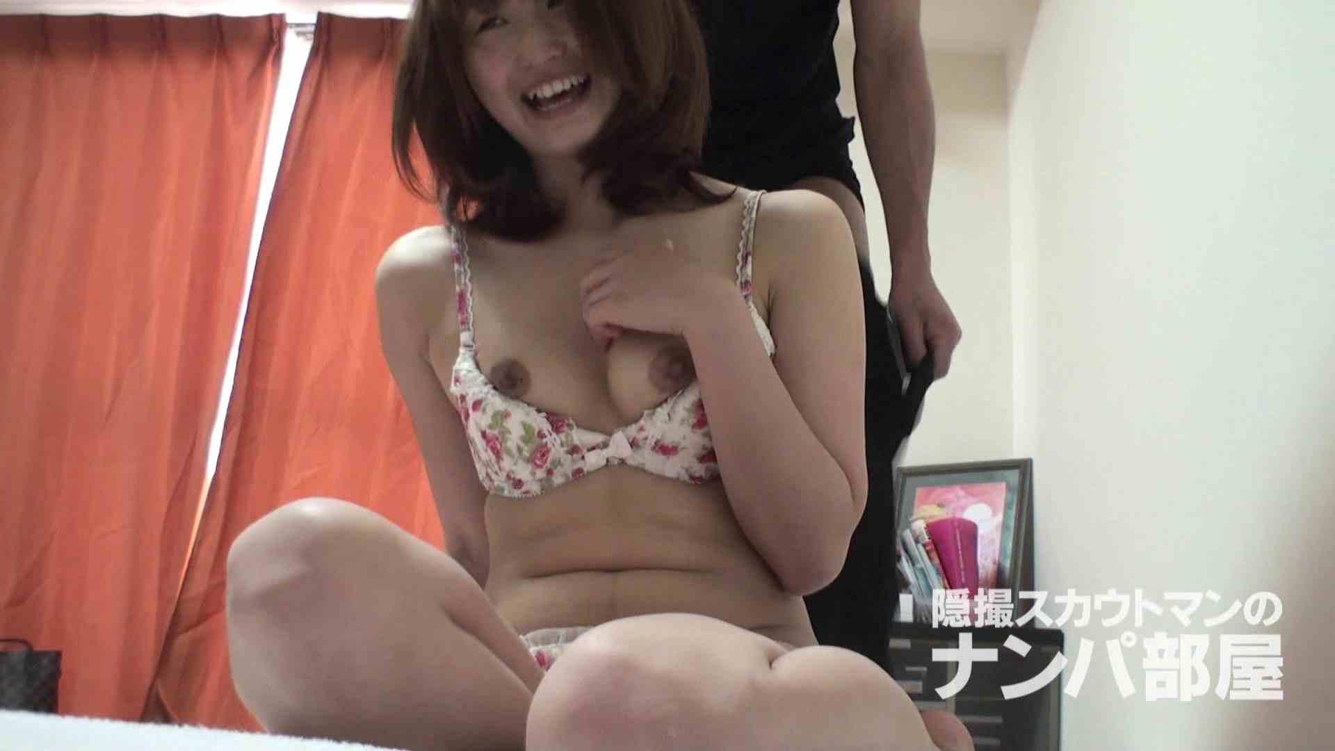おまんこ丸見え:隠撮スカウトマンのナンパ部屋~風俗デビュー前のつまみ食い~ siivol.2:大奥