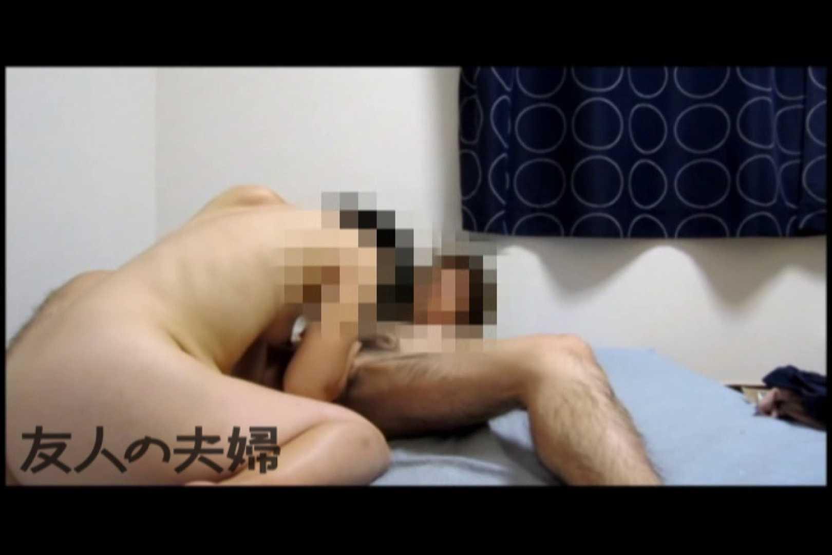 友人夫婦のSEX SEX映像 | エッチすぎる友人  15連発 4