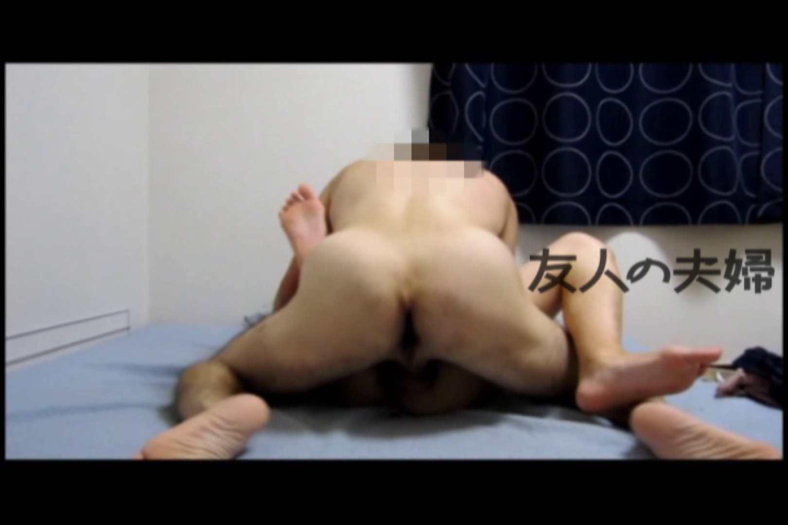 友人夫婦のSEX SEX映像  15連発 15