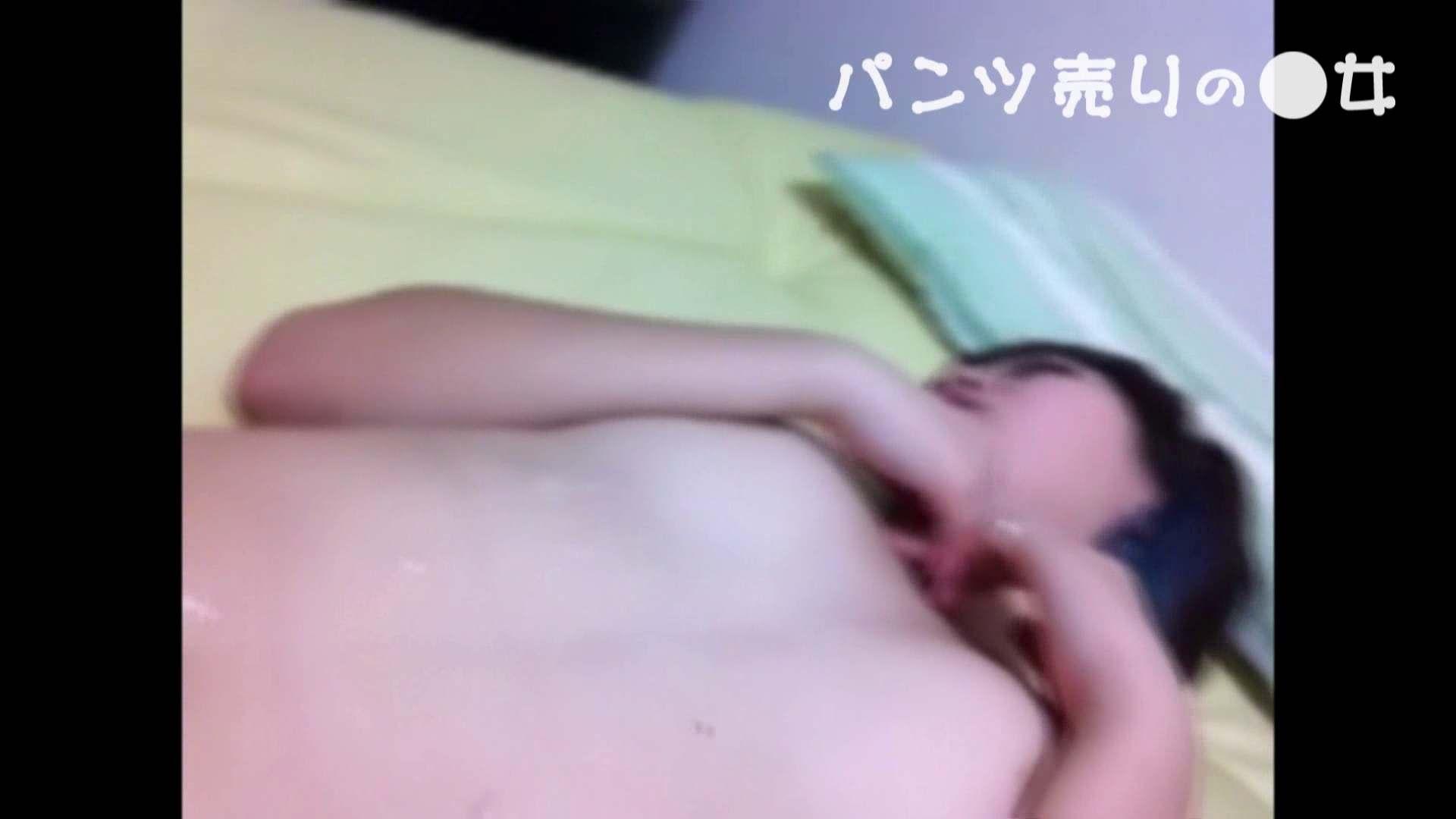 新説 パンツ売りの女の子nana05 パンツ われめAV動画紹介 72連発 70